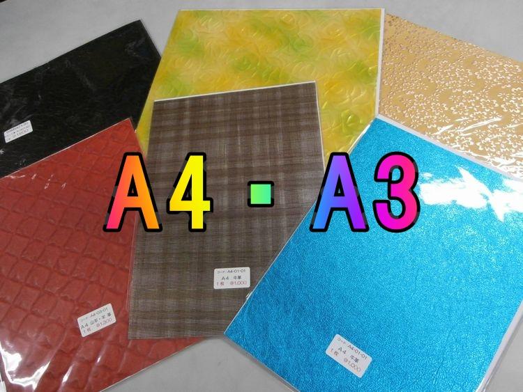 革 A4・A3サイズ