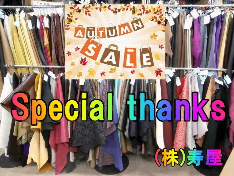 Autumn Sale お礼