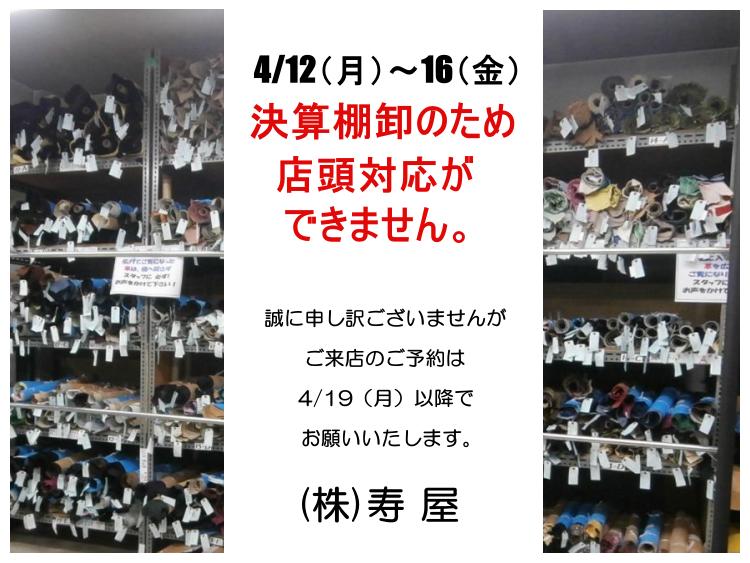 kotobukiya tanaoroshi